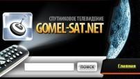 gomelsat_gomel-sat.net