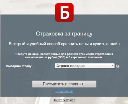 Фото страховаябиржа.рф